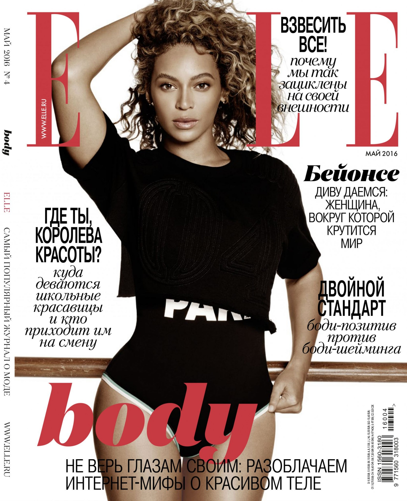 beyonce-cover-elle-russia-best-fashion-blog-diana-enciu-alina-tanasa-coperta-elle-vedete